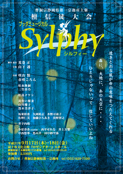Sylphy(再演)