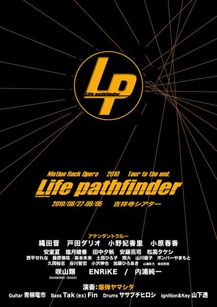 Life pathfinder 2010
