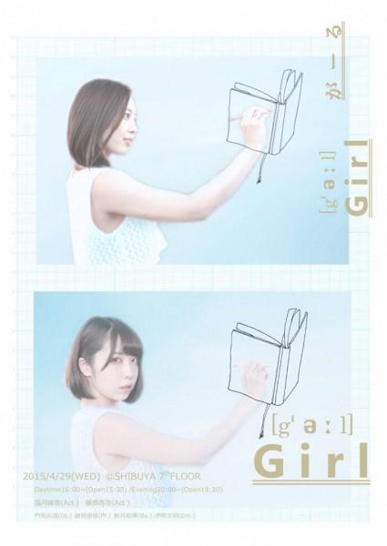 塩月綾香・服部杏奈 共同企画『Girl』