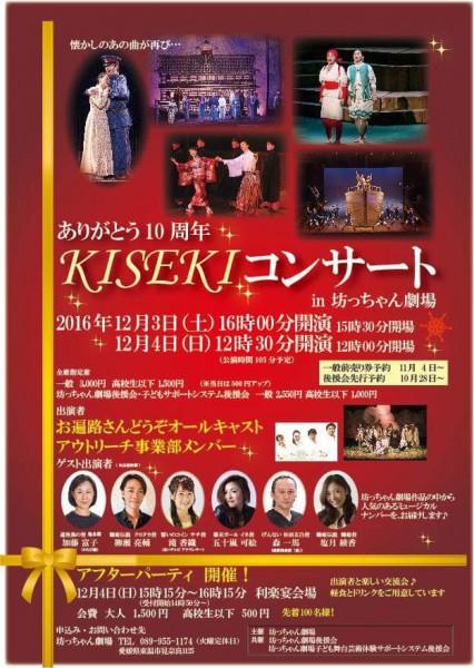 KISEKIコンサート